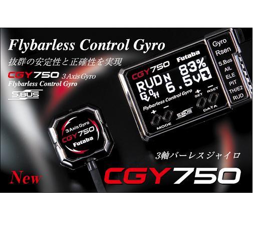 جايرو Futaba CGY750